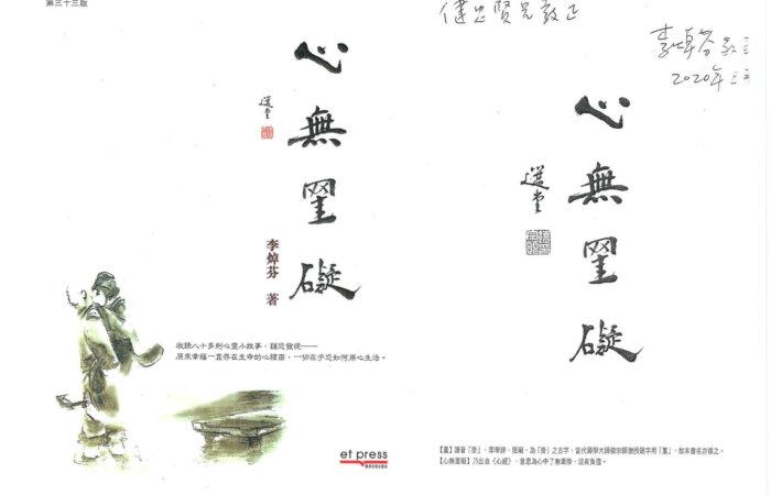 101 心望墨礙 – 李焯芬