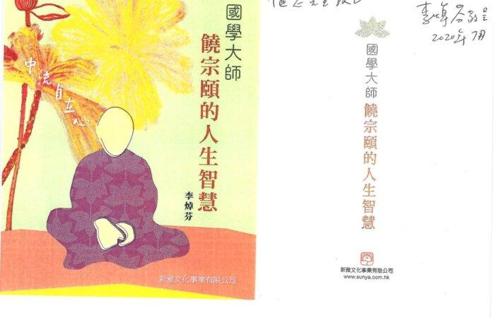 110 國學大師饒宗頤的人生智慧 – 李焯芬