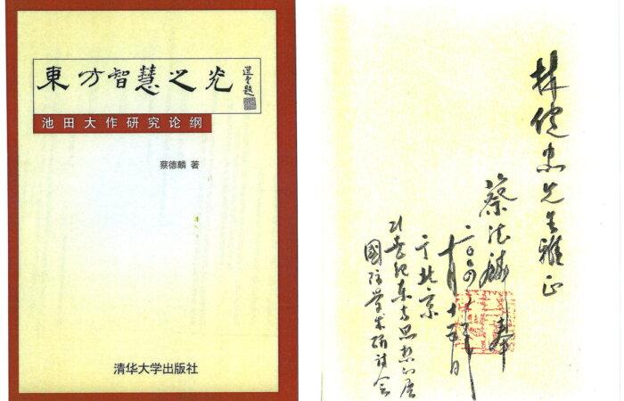 194 東方智慧之光 – 蔡德麟