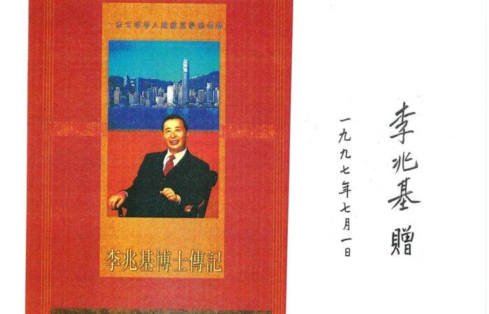 112 李兆基博士傳記 – 李兆基