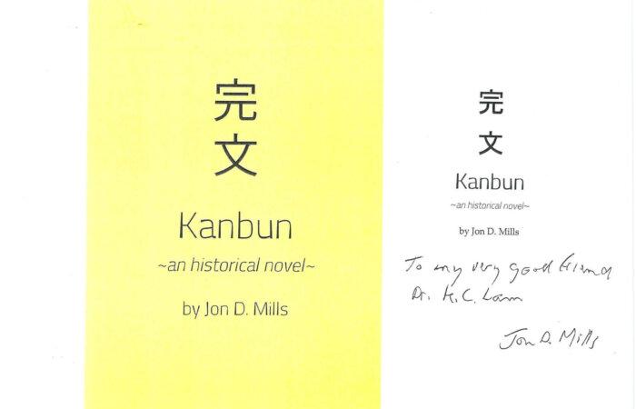 125 Kanbun -an Historical Novel- Jon D.Mills