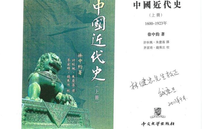 128 中國近代史 – 徐中約