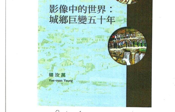 130 影像中的世界 城鄉巨變五十年 – 楊汝萬
