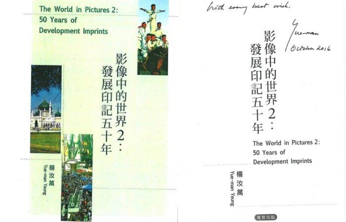 131 影像中的世界2 發展印記五十年 – 楊汝萬