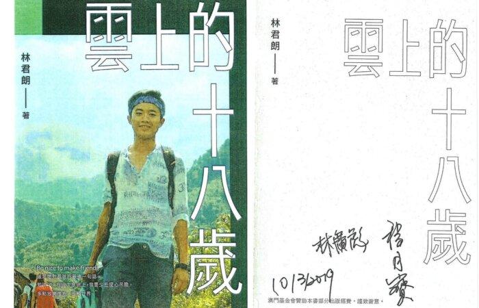 133 雲上的十八歲 – 林廣彪 程月寶