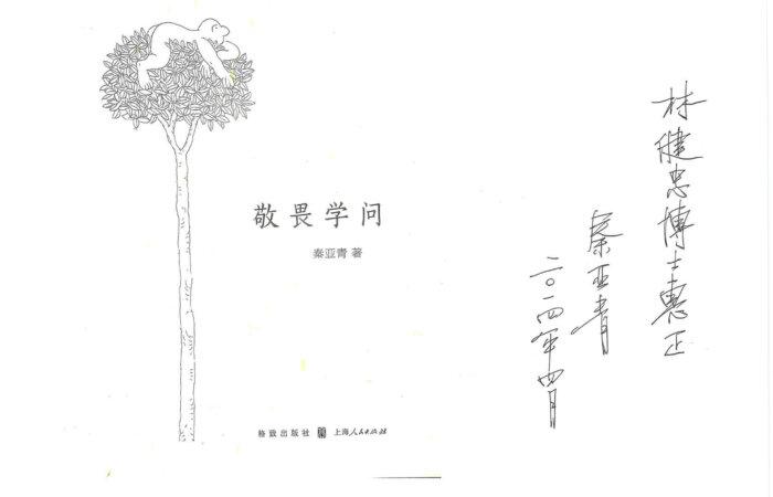 134 敬畏學問 – 秦亞青