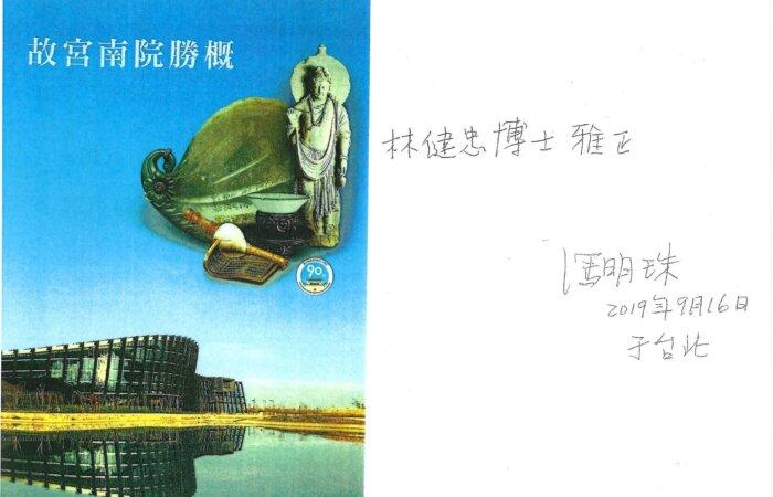 144 故宮南院勝概 – 馮明珠