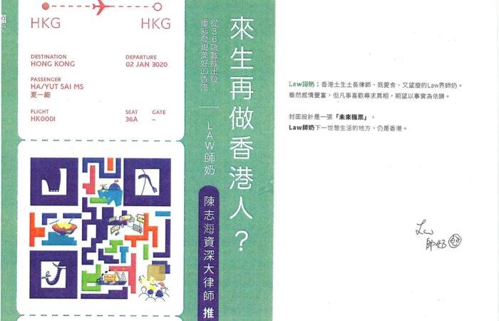 149 來生再做香港人 – Law 師奶