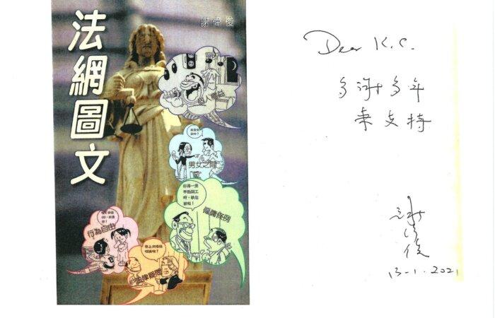 153 法網圖文 – 謝偉俊