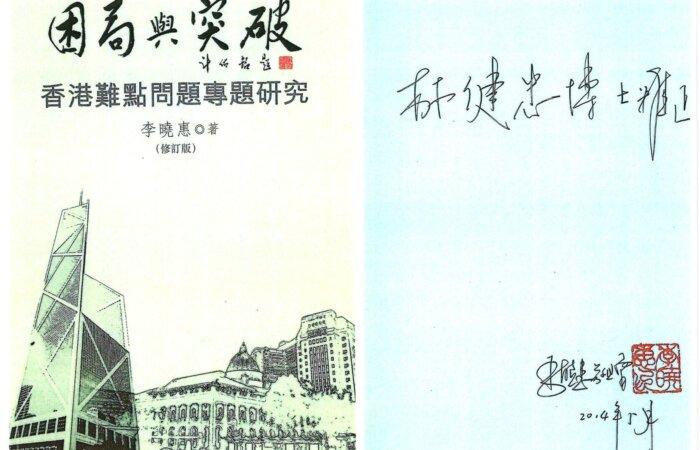 155 困局與突破 – 李曉惠