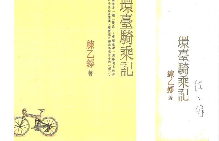 161 環臺騎乘記 – 練乙錚