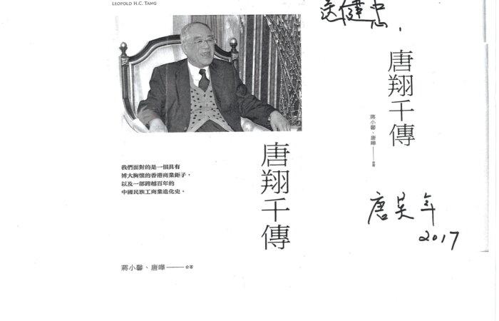 169 唐翔千傳 – 唐曄