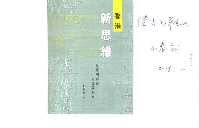 171 香港新思維 – 王春新