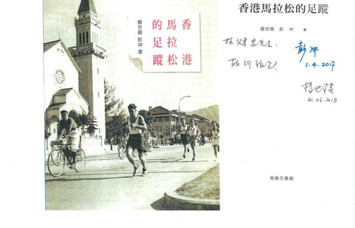172 香港馬拉松的足跡 – 楊世模 彭冲