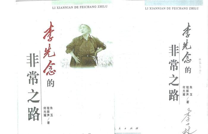 176 李先念的非常之路 – 李少林