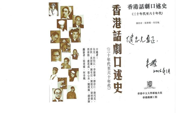 179 香港話劇口述史 – 張秉權