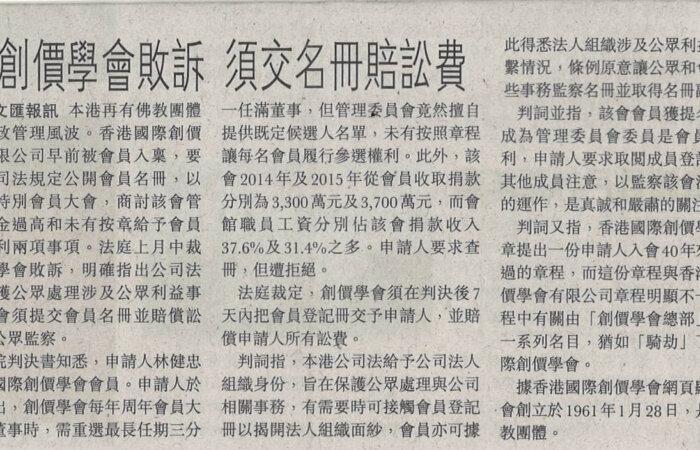 文匯報報導 : 香港創價學會輸官司給林健忠
