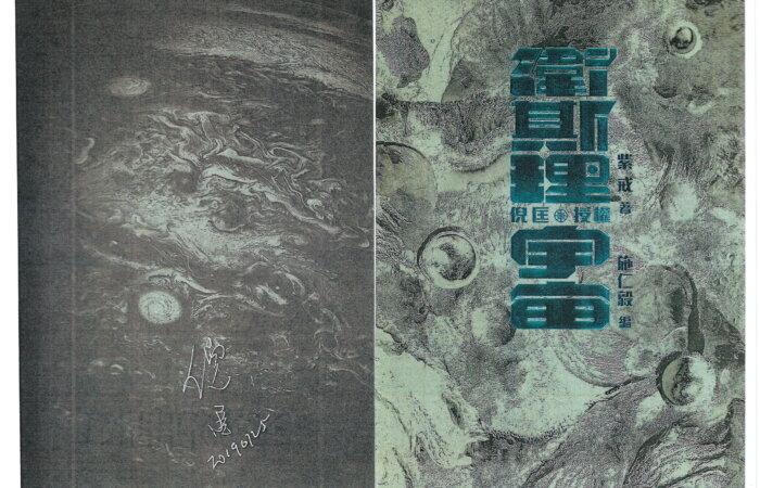 186 衛斯理宇宙 – 倪匡