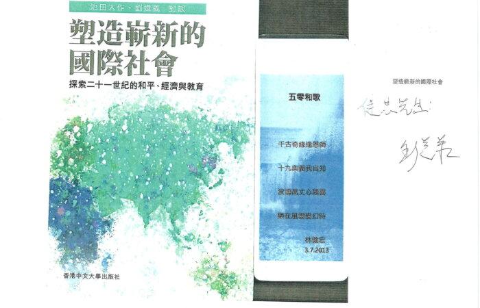 187 塑造嶄新的國際社會 – 劉遵義