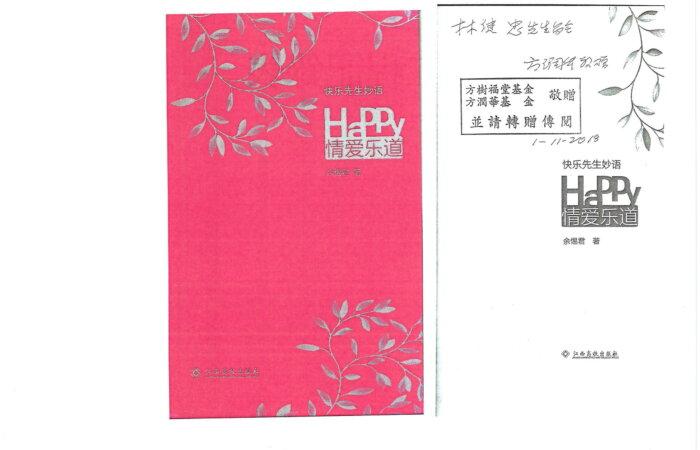 189 Happy情愛樂道 – 方潤華