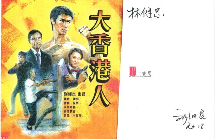 195 大香港人 – 劉細良
