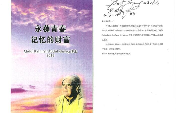 196 永葆青春記憶的財富 – Dr  Abdul Khaleg