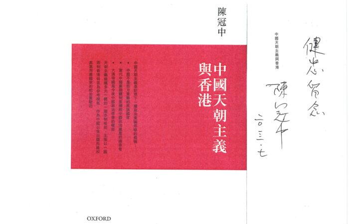 200 中國天朝主義與香港 – 陳冠中