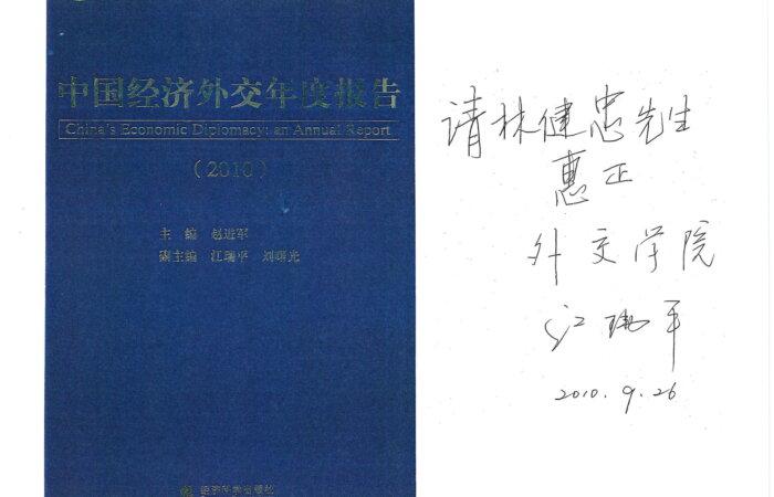 205 中國經濟外交年度報告 – 江瑞平