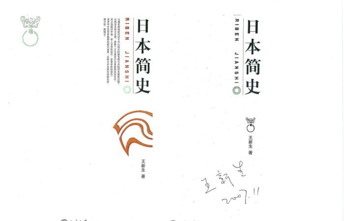 206 日本簡史 – 王新生