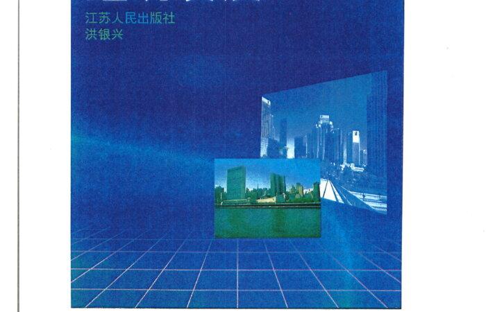 208 轉軌階段的經濟運行和經濟發展 – 洪銀興