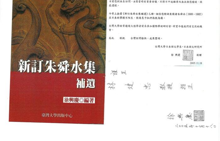 209 新訂朱舜水集 – 徐興慶