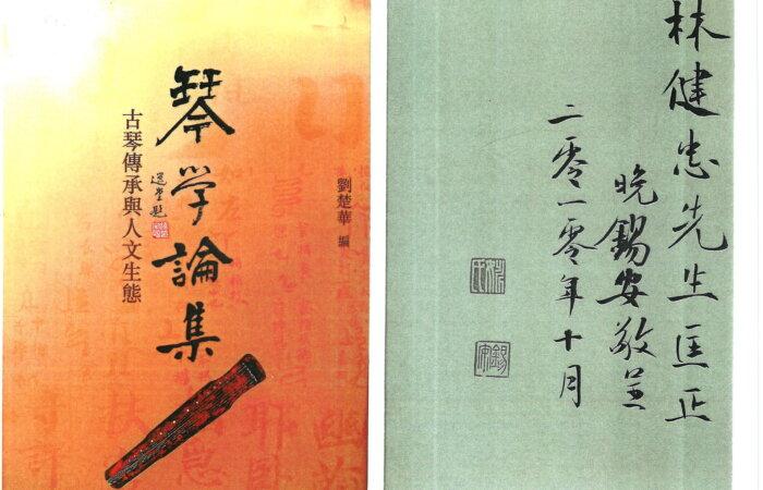 211 琴學論集 – 劉楚華