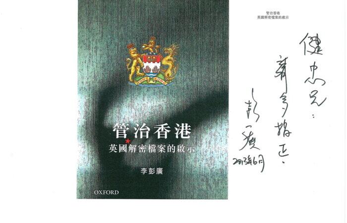214 管治香港 – 李彭廣