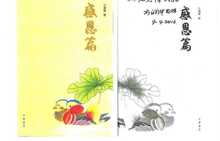 215 感恩篇 – 方潤華