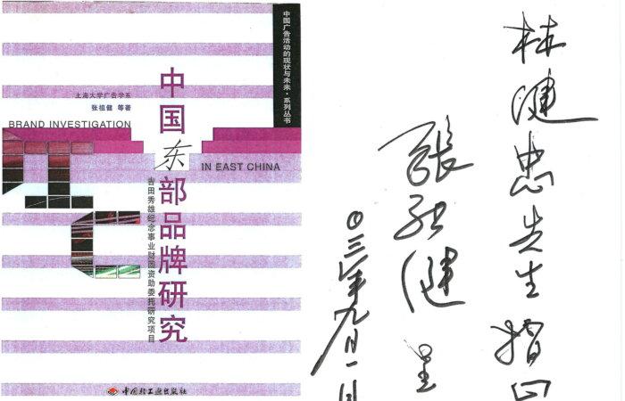 216 中國東部品牌研究 – 張祖健