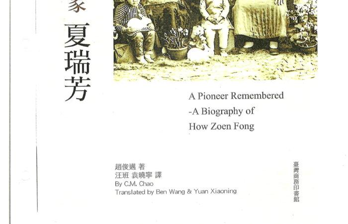 221 民國大出版家夏瑞芳