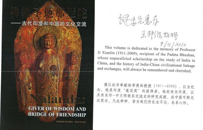 225 佛教聖地那爛陀古代印度和中國的文化交流