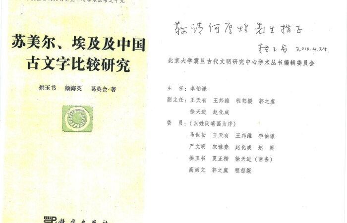 226 蘇美爾, 埃及及中國古文字比較研究 – 拱玉書