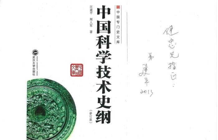 230 中國科學技術史鋼 – 汪建平