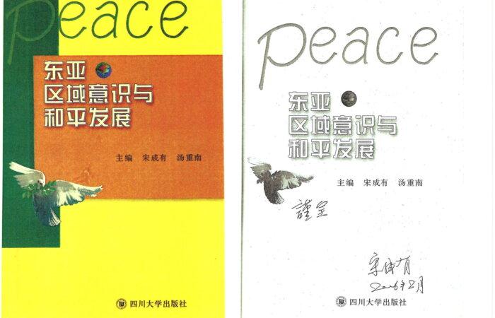 235 東亞區域意識與和平發展 – 宋成有
