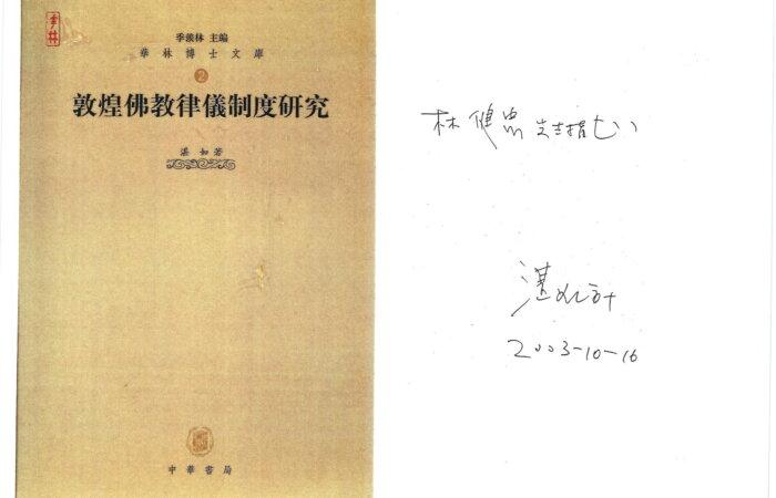 236 敦煌佛教律儀制度研究 – 湛如