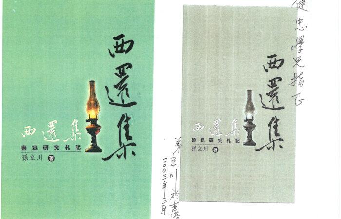77 西環集 – 孫立川