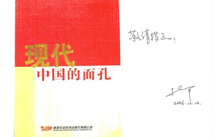 84 現代中國的面孔 – 杜平