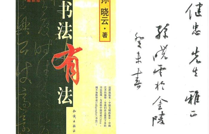 87 書法有法 – 孫曉雲