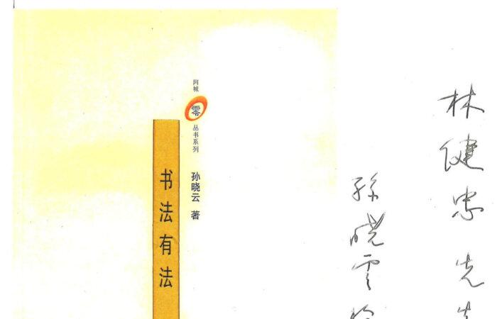 86 書法有法 – 孫曉雲