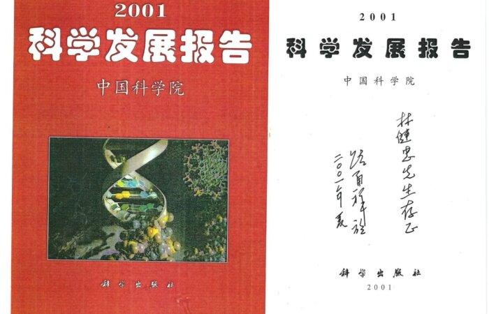 90 2001 科學發展報告 – 路甬祥