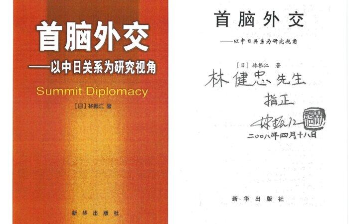 93 首腦外交 – 林振江