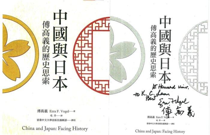 98 中國與日本 – 傅高義