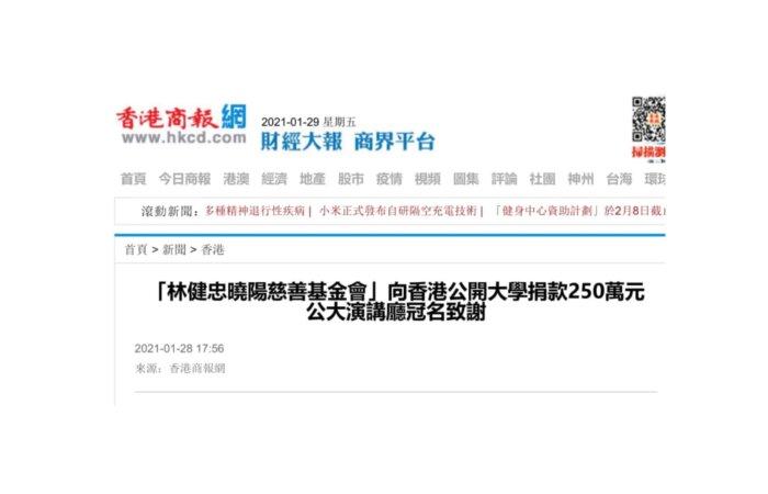 「林健忠曉陽慈善基金會」向香港公開大學捐款250萬元-香港商報