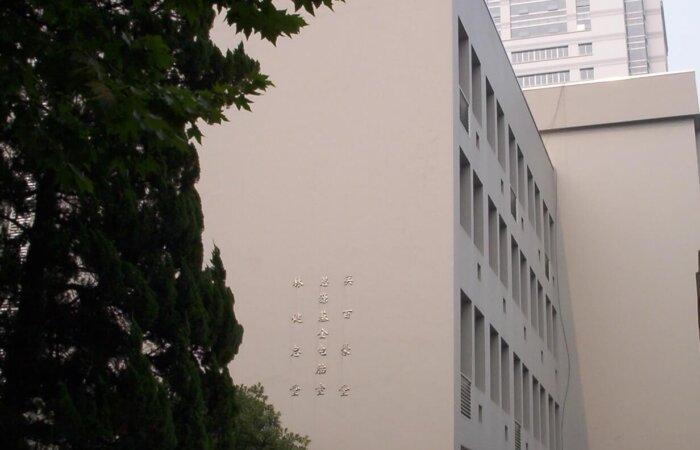 南京大学林健忠堂